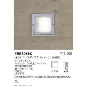 ☆ENDO LEDアウトドアブラケット LEDZランプディスク45用 シルバー 白熱電球30W形相当 防雨形 ERB6066S(ランプ別売)|alllight