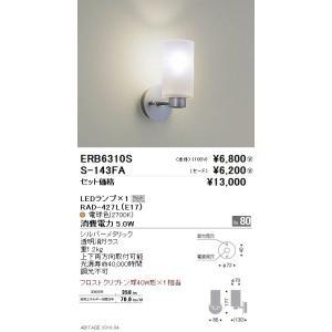 ☆ENDO LEDブラケット ERB6310S+S−143FA(ランプ別売)|alllight