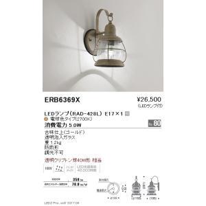 ☆ENDO LEDアウトドアブラケット 古味仕上(ゴールド) ERB6369X(ランプ付)|alllight|02