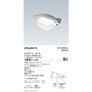 ☆ENDO LED防犯灯 ERL8047S(ランプ付)|alllight
