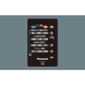 ☆パナソニック 照明器具用リモコン モード切替用送信器 ポーチライト用 HK9435