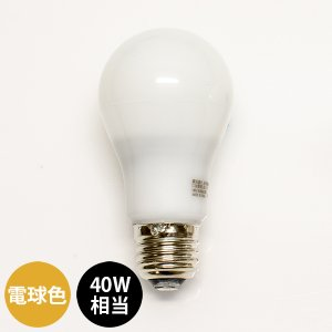 ELPA LED電球 一般電球形 白熱電球40W形相当 広配光タイプ 電球色 全光束485lm E26口金 LDA5L-G-G5014 ≪特別限定セール!≫ ≪あすつく対応商品≫|alllight