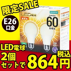 ☆オーム電機 LED電球 一般電球形 電球色 白熱電球60W形相当 E26口金 [2個入] LDA7L-G AS24 2P(06-3181) ≪特別限定セール!≫ ≪あすつく対応商品≫|alllight