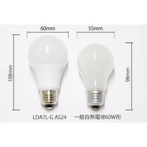 ☆オーム電機 LED電球 一般電球形 電球色 白熱電球60W形相当 E26口金 [2個入] LDA7L-G AS24 2P(06-3181) ≪特別限定セール!≫ ≪あすつく対応商品≫|alllight|02