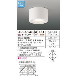 ☆東芝 LEDアウトドアシーリング LEDG87940L(W)-LSX|alllight