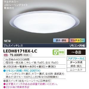 ☆東芝 マルチカラーLEDシーリングライト 8畳用 プルスイッチレス 調光・調色 間接光付 リモコン付 LEDH81718X-LC|alllight