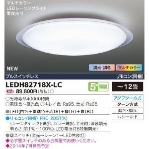 ☆東芝 マルチカラーLEDシーリングライト 12畳用 プルスイッチレス 調光・調色 間接光付 リモコン付 LEDH82718X-LC|alllight
