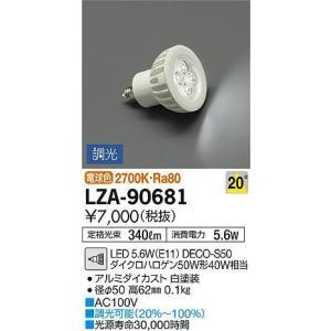 DAIKO ダイクロハロゲン電球形LED電球 DECO−S(デコエス) 5.6W 20°(中角) 2700K 340lm E11口金 白色 調光タイプ LZA-90681|alllight