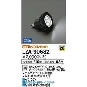 ☆DAIKO ダイクロハロゲン電球形LED電球 DECO−S(デコエス) 5.6W 20°(中角) 2700K 340lm E11口金 黒色 調光タイプ LZA-90682|alllight