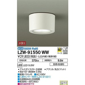 ☆DAIKO LED防湿シーリング(LED内蔵) LZW-91550WW|alllight