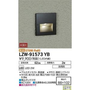 ☆DAIKO LEDアウトドアフットライト(LED内蔵) LZW-91573YB|alllight