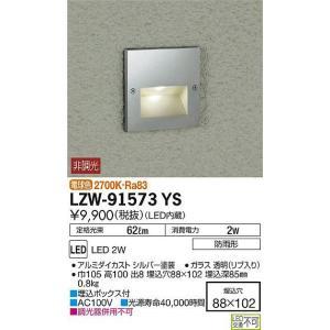 ☆DAIKO LEDアウトドアフットライト(LED内蔵) LZW-91573YS|alllight