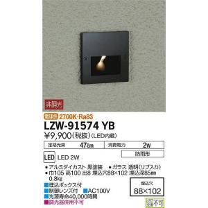 ☆DAIKO LEDアウトドアフットライト(LED内蔵) LZW-91574YB|alllight