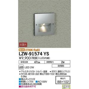 ☆DAIKO LEDアウトドアフットライト(LED内蔵) LZW-91574YS|alllight
