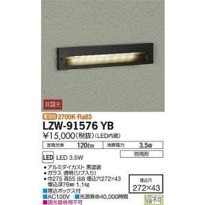 ☆DAIKO LEDアウトドアフットライト(LED内蔵) LZW-91576YB|alllight