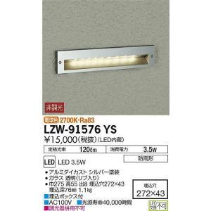 ☆DAIKO LEDアウトドアフットライト(LED内蔵) LZW-91576YS|alllight