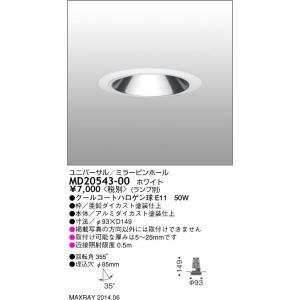 ☆MAXRAY ダウンライト ホワイト E11口金用 ランプ別売 ユニバーサル ミラーピンホール MD20543-00|alllight