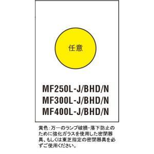 MF400LJBHDN E39口金 蛍光形 ☆東芝 (水銀灯系) 400W 任意点灯形 HL−ネオハライドランプ
