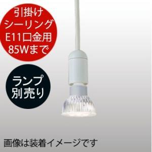 ☆MAXRAY ペンダントライト 引掛けシーリング 本体色ホワイト(白)  E11口金用 85Wまで (ランプ別売り) MP4351-01 ≪現行品特別SALE≫|alllight