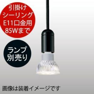 ☆MAXRAY ペンダントライト 引掛けシーリング 本体色ブラック(黒) E11口金用 85Wまで (ランプ別売り) MP4351-02 ≪現行品特別SALE≫|alllight