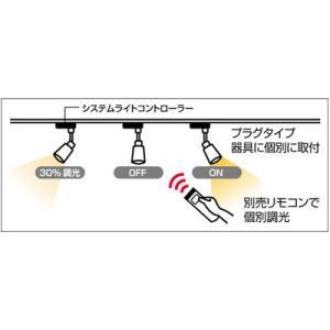 ☆ODELIC ライティングレール用システムライトコントローラー ON−OFF専用型 オフホワイト OA076295|alllight|02