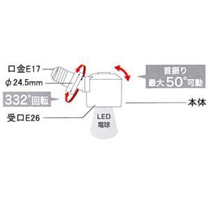 ヤザワ LED電球専用可変式ソケット E17⇒E26口金 SF1726V|alllight|06