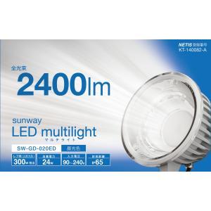 ☆サンウェイ LEDマルチライト 屋外対応LED投光器(作業灯) 24W 2400lm 屋外用レフランプ300W相当 昼光色(6500K) 防塵 防雨(IP65) 電源0.6m SW-GD-020ED|alllight