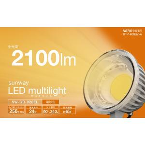 ☆サンウェイ LEDマルチライト 屋外対応LED投光器(作業灯) 24W 2100lm 屋外用レフランプ250W相当 電球色(3000K) 防塵 防雨(IP65) 電源0.6m SW-GD-020EL|alllight