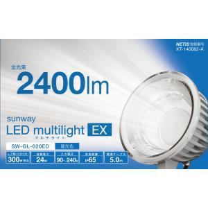 ☆サンウェイ LEDマルチライトEX 屋外対応LED投光器(作業灯) 24W 2400lm 屋外用レフランプ300W相当 昼光色(6500K) 防塵 防雨(IP65) 電源5m SW-GL-020ED|alllight