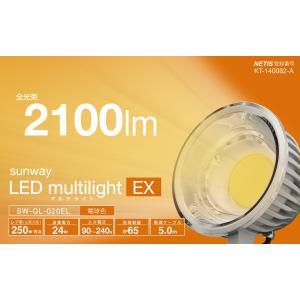 ☆サンウェイ LEDマルチライトEX 屋外対応LED投光器(作業灯) 24W 2100lm 屋外用レフランプ250W相当 電球色(3000K) 防塵 防雨(IP65) 電源5m SW-GL-020EL|alllight