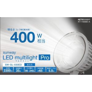 ☆サンウェイ LEDマルチライト・プロ 屋外対応LED投光器(作業灯) 35W 3300lm 屋外用レフランプ400W相当 昼光色(6500K) 防塵 防雨(IP65) 電源5m SW-GL-030ED|alllight