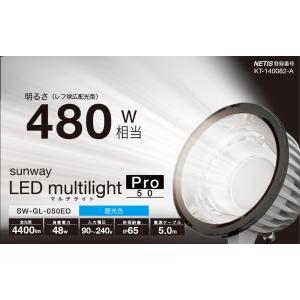 ☆サンウェイ LEDマルチライト・プロ50 屋外対応LED投光器(作業灯) 48W 4400lm 屋外用レフランプ480W相当 昼光色(6500K) 防塵 防雨(IP65) 電源5m SW-GL-050ED|alllight