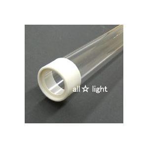 ☆★ 蛍光灯プロテクトチューブ 38mm×2367mm管用 【10本入り】 T-UV110|alllight