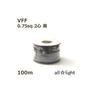 ☆オーナンバ ビニル平形コード VFF 2心 0.75sq 黒色 【100m】 VFF2C0.75sq黒色|alllight