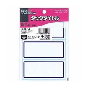 コクヨ タックタイトル 寸法38X87mm 51片 青枠 タ-70-14 2 パックの商品画像|ナビ