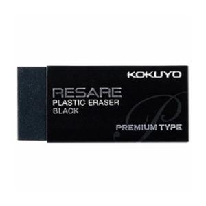 コクヨ プラスチック消しゴム リサーレ プレミアムタイプ ケシ-91 ( まとめ買い10個セット)/メール便送料無料|allmail