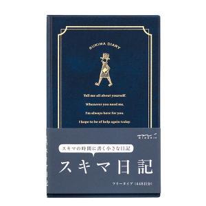 ミドリ 手帳 日記 スキマ 方眼罫 紺 12862006/メール便送料無料|allmail