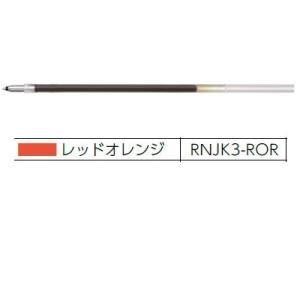 ゼブラ プレフィールリフィル0.3 NJK-0.3芯 レッドオレンジRNJK3-ROR/メール便送料...