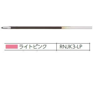 ゼブラ プレフィールリフィル0.3 NJK-0.3芯 ライトピンクRNJK3-LP/メール便送料無料