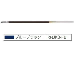 ゼブラ プレフィールリフィル0.3 NJK-0.3芯 ブルーブラックRNJK3-FB/メール便送料無料|allmail