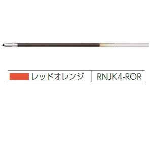 ゼブラ プレフィールリフィル0.4 NJK-0.4芯 レッドオレンジRNJK4-ROR/メール便送料...