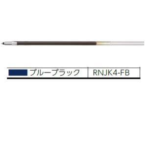 ゼブラ プレフィールリフィル0.4 NJK-0.4芯 ブルーブラックRNJK4-FB/メール便送料無...