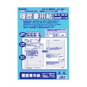 アピカ 履歴書用紙 SY22 JIS対応 A4(見開きA3) ( 2セット)/メール便送料無料|allmail