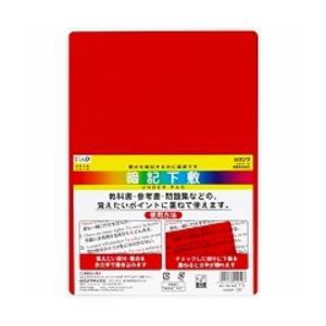 クツワ STAD 暗記下敷 B5サイズ VS005R レッド ( 3 枚)/メール便送料無料