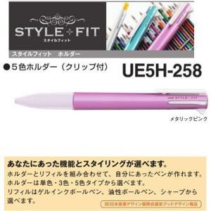 スタイルフィットホルダー5色ホルダー(クリップ付) Mピンク UE5H-258M.13 三菱鉛筆/メール便送料無料 allmail