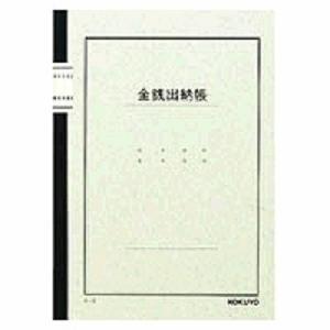 コクヨ ノート式帳簿 金銭出納帳 科目入り B5 チ-15/メール便送料無料|allmail