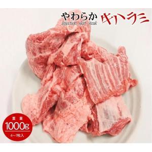 極上牛ハラミ  黒毛和牛脂使用 1kg やわらか牛ハラミ メガ大盛り!