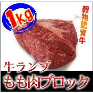 牛ランプはモモ肉の中でもかなり柔らかい部位です。ブロックでローストビーフやたたき厚切りにしてランプス...