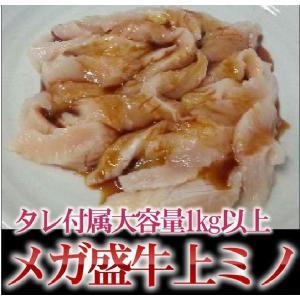 【メガ盛り1kg】特選上ミノ(タレ付属)