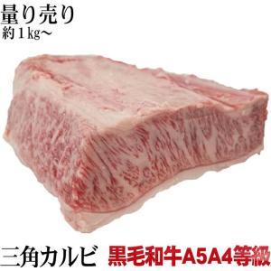 【量り売り】九州産 黒毛和牛 A5カルビブロック